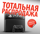 Sony PlayStation 4  1TB-thumb