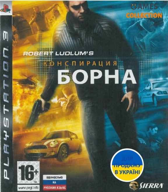 Конспирация Борна (PS3)-thumb