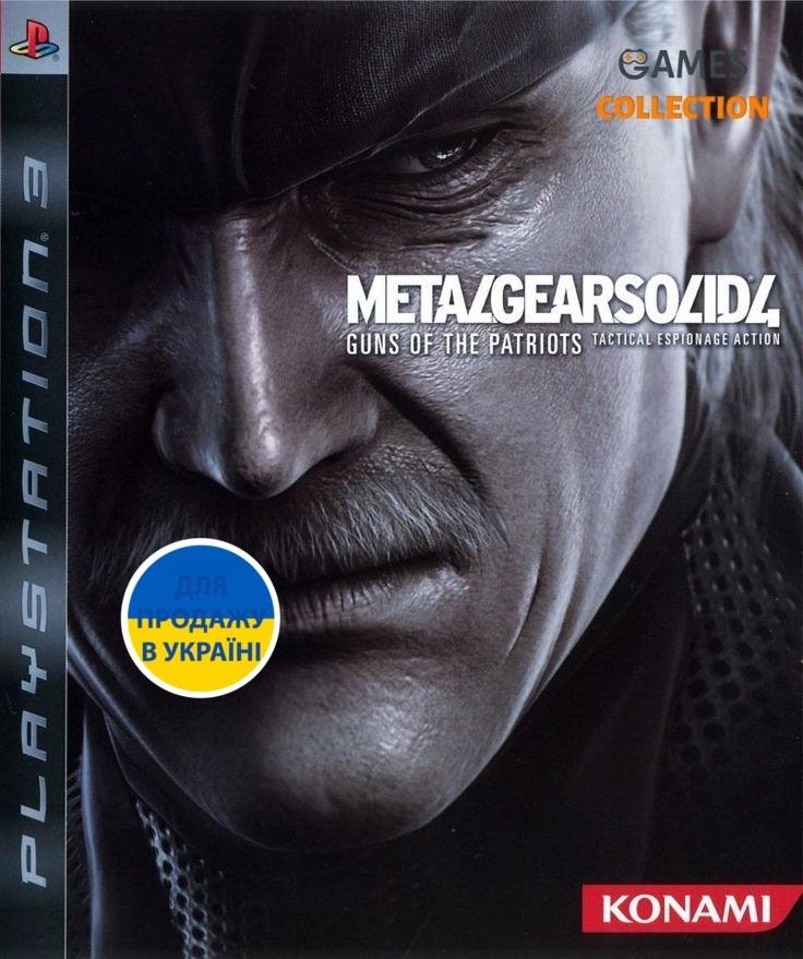 Metal Gear Solid 4 (PS3)-thumb
