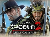 Total War: Shogun 2: Закат Самураев-thumb