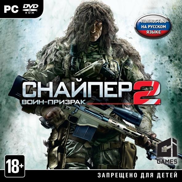 SNIPER GHOST WARRIOR 2 КЛЮЧ (РС)-thumb