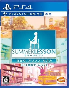 Summer Lesson: Hikari, Allison, and Chisato (3 в 1 Базовые игры) (PS4)-thumb