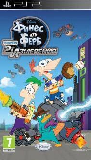 Финес и Ферб (русская версия)-thumb