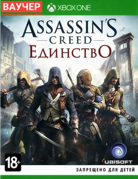 Assassin's creed Unity Ваучер (XBOX ONE)-thumb