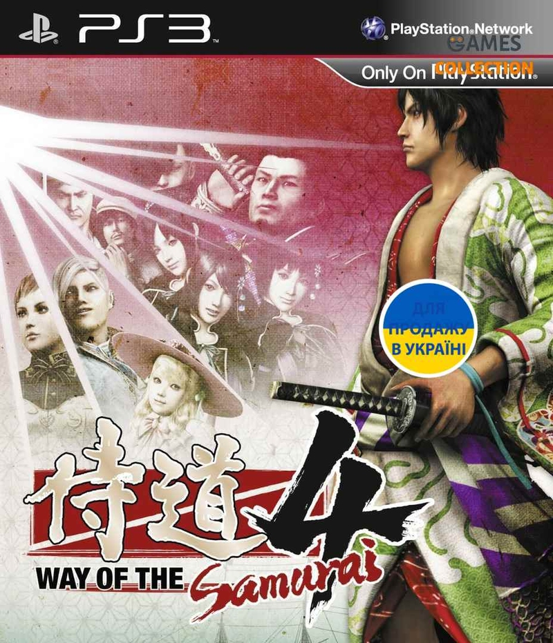 Way of Samurai 4 (PS3)-thumb