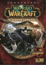 World of Warcraft: Mists of Pandaria (PC)-thumb