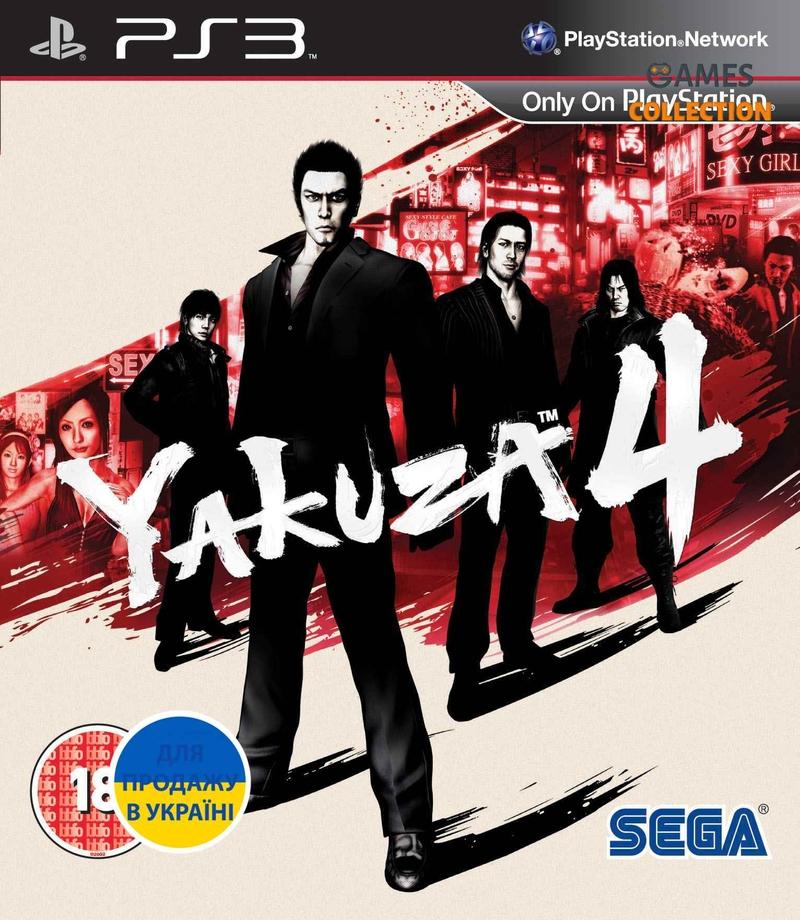 Yakuza 4 (PS3)-thumb