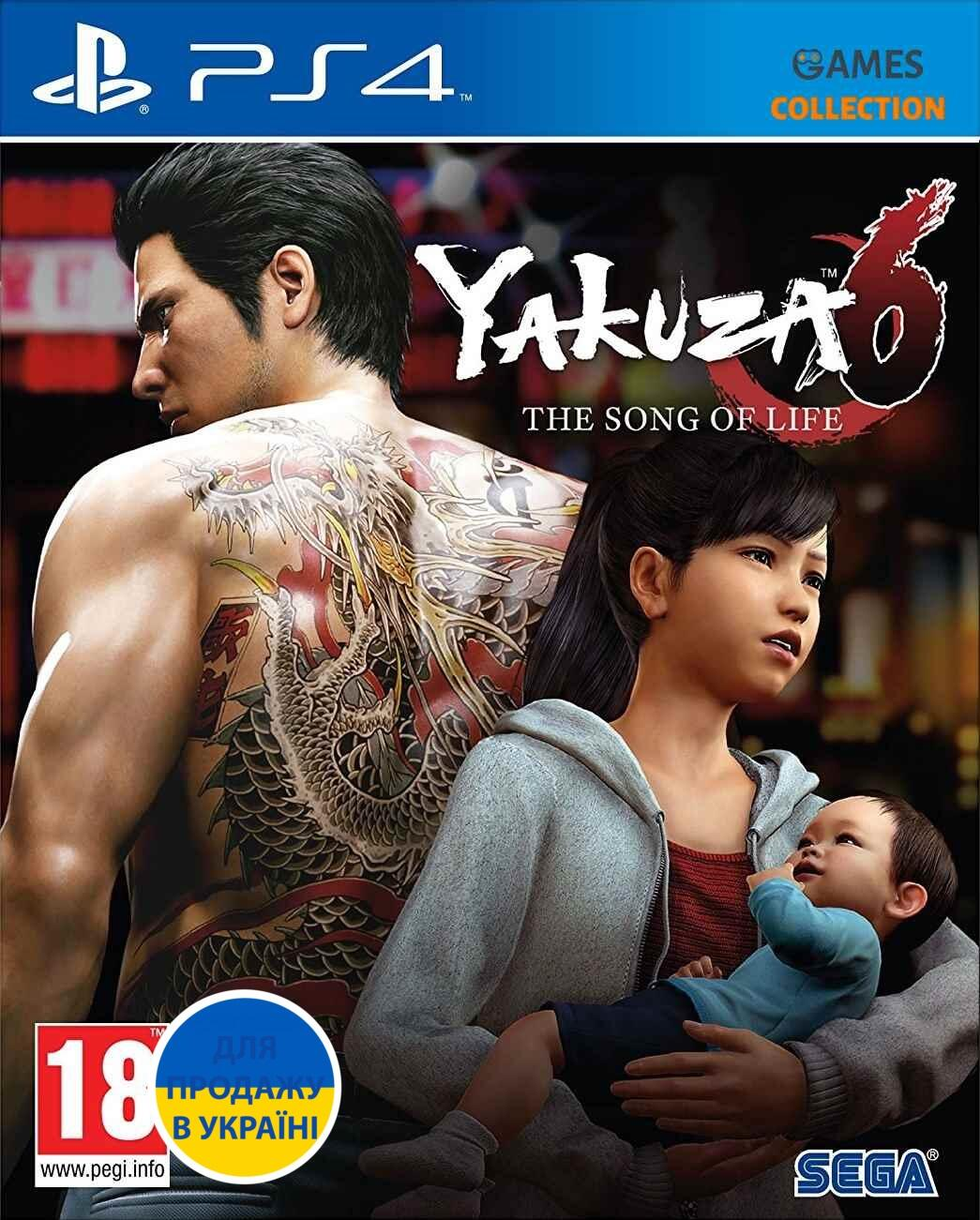 Yakuza 6 The Song of Life (PS4)-thumb